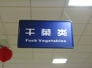 fuck-vegetables-engrish